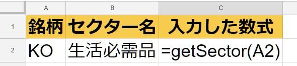 GICSの日本語のセクター名を取得したイメージ