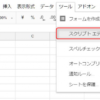 Google SpreadsheetからGICSのセクター名の取得方法(おまけでGoogle Finance、Yahoo!